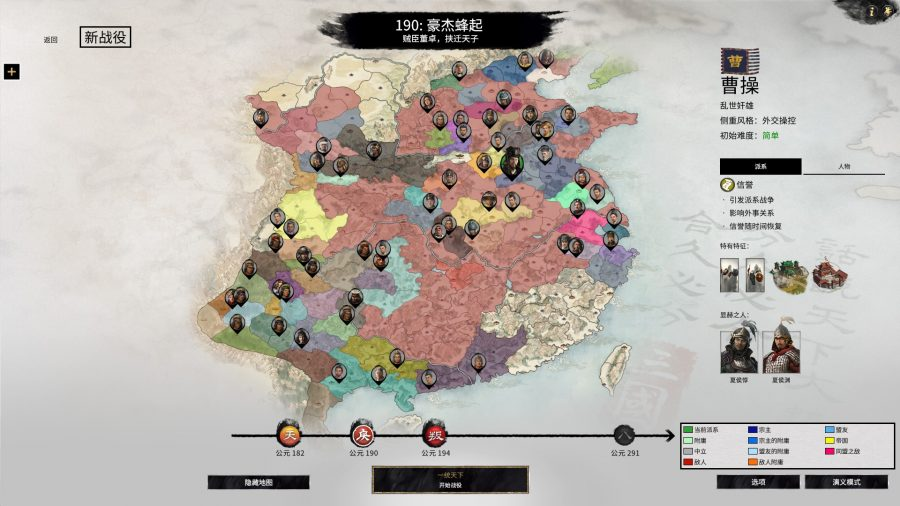 Chinese version of faction selection screen