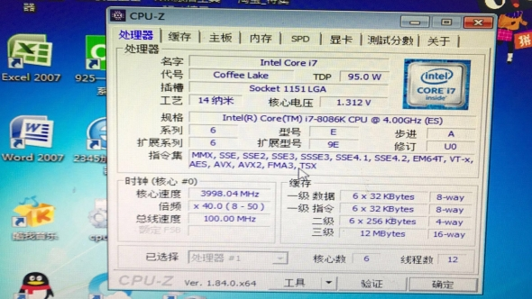 Intel Core i7 8086K Anniversary Edition