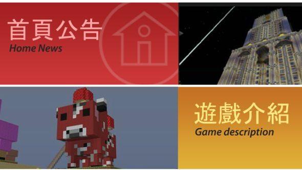 Minecraft Taiwan