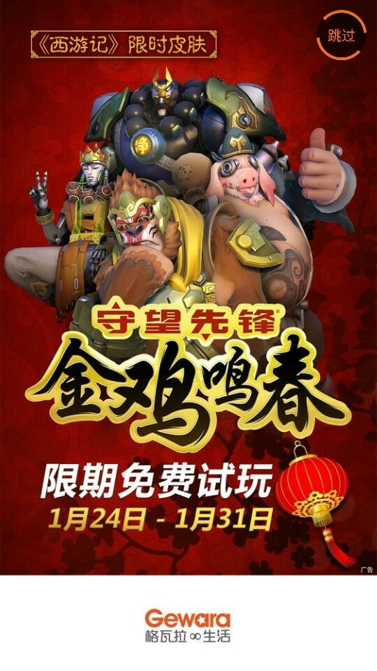 Possible Overwatch Chinese New Year leak