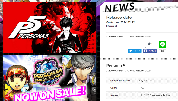 Persona 5 PC release announced