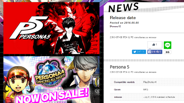 Persona 5 official site hacked, release date and PC version faked