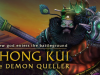Smite is blessed with new god Zhong Kui, and divine intervention changes Guan Yu from magic to physical attacker
