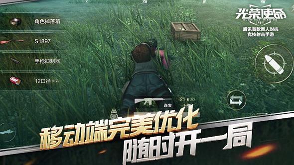 tencent battle royale glorious mission
